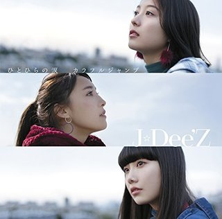 J☆Dee'Z ひとひらの涙 カラフルジャンプ.jpg