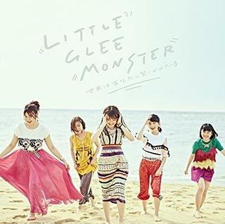 Little Glee Monster 世界はあなたに笑いかけている.jpg