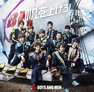 BOYS AND MEN 帆を上げろ!.jpg